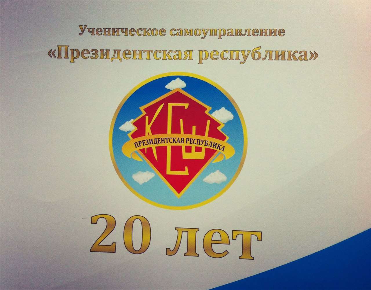 20 лет Президентской республике