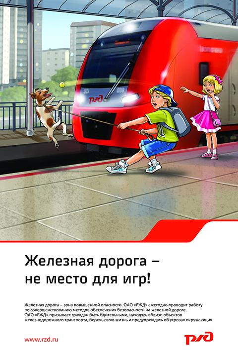 ПРИЛОЖЕНИЕ2_Макет 2_Внимание дети