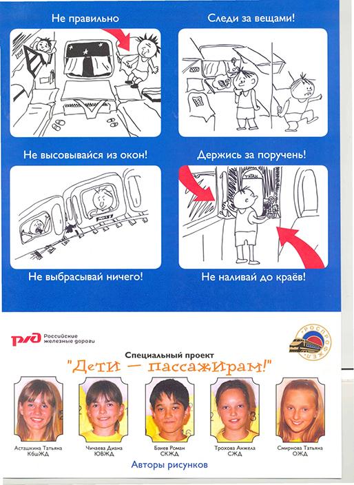 ПРИЛОЖЕНИЕ4_Памятка Простые правила для приятного путешествия_page-0002
