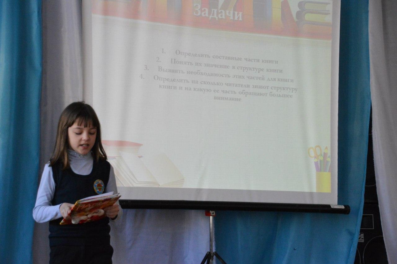«Составные части книги» исследование
