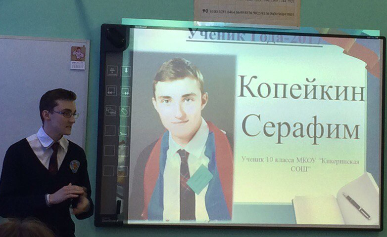 Ученик года 2017 в Кикеринской школе