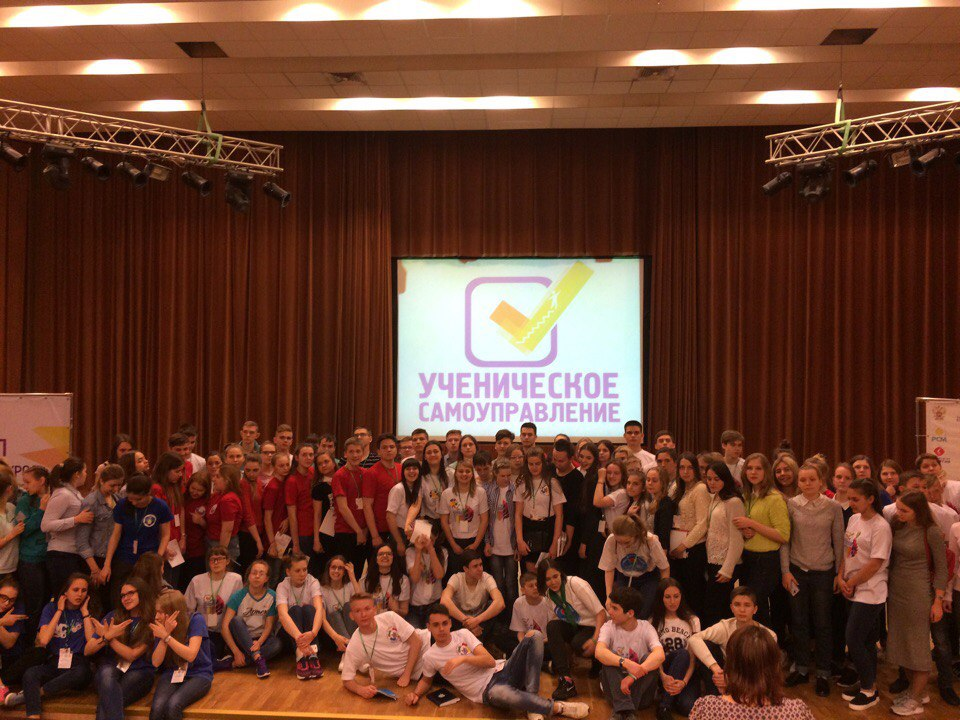 Финал Всероссийского конкурса ученического самоуправления 2017