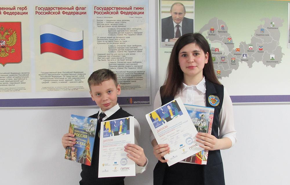 Всероссийский конкурс юных чтецов «Живая классика» 2019