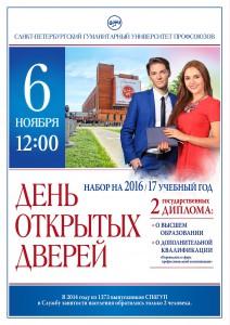 Приглашение на День открытых дверей 6 ноября 2015