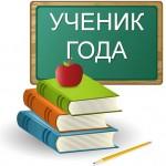 uchenik2013_goda