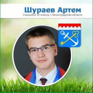 шураев-ученик года