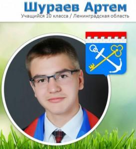 Артем Шураев