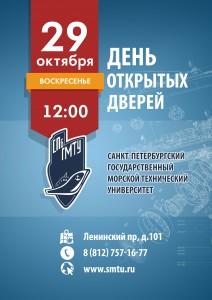 ДОД СПБГМТУ 23-апреля