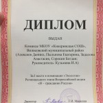 """Победа-учащихся-Кикеринской-школы-в-конкурсе-""""Я-гражданин-России"""""""