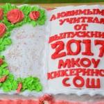 Выпуск-11-класса-в-Кикеринской-школе-2017